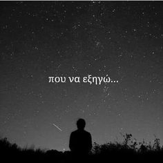 Big Words, Greek Quotes, True Words, Just Me, Movie Quotes, My Life, Lyrics, Mindfulness, Letters