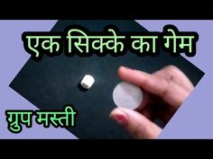 जलवा एक रुपए का//Group game with one coin// party game. Ladies Kitty Party Games, Kitty Games, One Minute Games, Cat Party, Funny Games, Projects To Try, Youtube, Crafts, Ideas