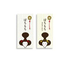 Japanse chocolate packaging