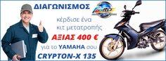 Διαγωνισμός Faito.gr με δώρο ένα κιτ αναβάθμισης για το Yamaha Crypton X - http://www.saveandwin.gr/diagonismoi-sw/diagonismos-faito-gr-me-doro-ena-kit-anavathmisis-gia-to-yamaha-crypton-x/