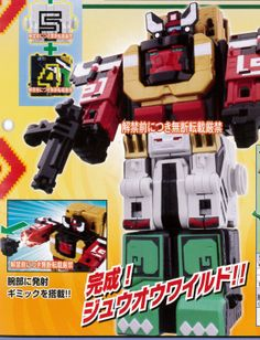 HEROScoop: Doubutsu Sentai Jyuohger's First Batch of Toy Catalog with Details