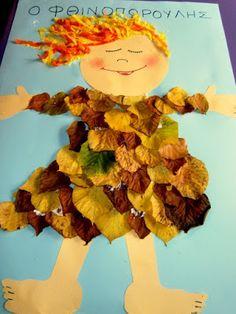 """Προσχολική Παρεούλα : Με υλικά της φύσης .. """" Φθινοπωρούλα """""""