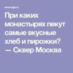При каких монастырях пекут самые вкусные хлеб и пирожки? — Сквер Москва