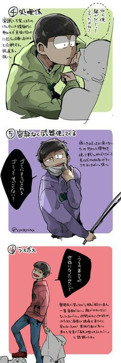 Osomatsu San Doujinshi, Dark Anime Guys, Fanart, Laughing And Crying, Ichimatsu, 49er, Doraemon, Illustrations And Posters, Fujoshi