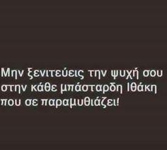 Greek Quotes, Philosophy, Aesthetics, Sayings, Life, Lyrics, Philosophy Books, Quotations, Idioms