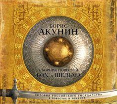 Борис Акунин / Звездуха. Бох и Шельма / 2014 / MP3+архив