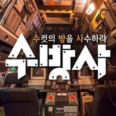 수컷의 방을 사수하라 Typography Letters, Typography Poster, Typography Design, Lettering, Text Design, Logo Design, Channel Logo, Korea Design, Title Font