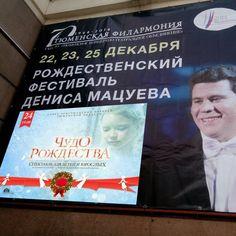 """Рождественский портал Тюмени: Расскажем о """"Чуде Рождества"""""""