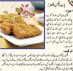 Chicken manchurian recipe in urdu chicken manchurian urdu recipes food recipes is one of the best pakistani food recipes site which provide cooking food recipes forumfinder Image collections