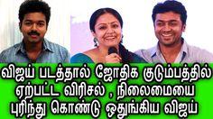 விஜய் படத்தால் ஜோதிகாவின் குடும்பத்தில் பிரச்சனையா |Tamil Cinema News|Latest Tamil NewsIn This Video Shown Tamil Cinema Actress Jothika Got Problem With Vijay Movie விஜய் படத்தால் ஜோதிகாவின் ... Check more at http://tamil.swengen.com/%e0%ae%b5%e0%ae%bf%e0%ae%9c%e0%ae%af%e0%af%8d-%e0%ae%aa%e0%ae%9f%e0%ae%a4%e0%af%8d%e0%ae%a4%e0%ae%be%e0%ae%b2%e0%af%8d-%e0%ae%9c%e0%af%8b%e0%ae%a4%e0%ae%bf%e0%ae%95%e0%ae%be%e0%ae%b5%e0%ae%bf%e0%ae%a9/