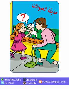 نشاط تعليمي: ماذا أسأل ؟ Subtraction Kindergarten, Subtraction Worksheets, Kids Learning Activities, Brain Activities, Teaching English, Learn English, Language Development, Speech And Language, Social Skills