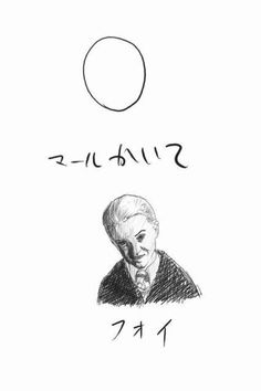 Japanese Memes, Japanese Funny, Funny Images, Funny Pictures, My Favorite Image, My Favorite Things, Funny Posters, Funny Illustration, Lettering Design