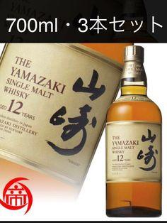 日本全国送料無料 入手困難サントリー山崎12年シングルモルトウイスキー 700ml 箱付き3本セット。 包装したままの新品です。翌日配送可能