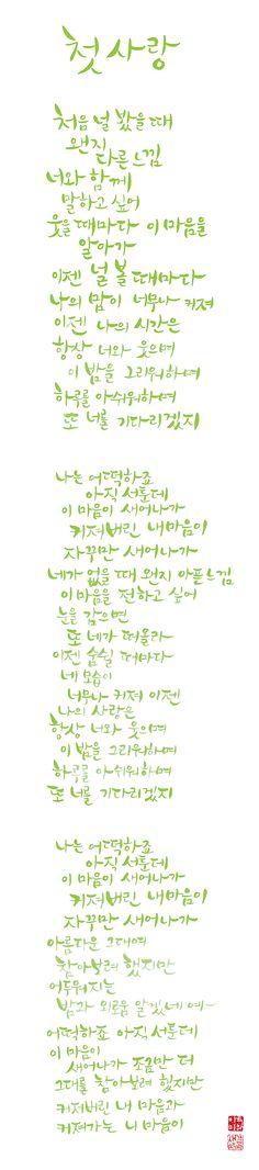 calligraphy_첫사랑(버스커버스커)
