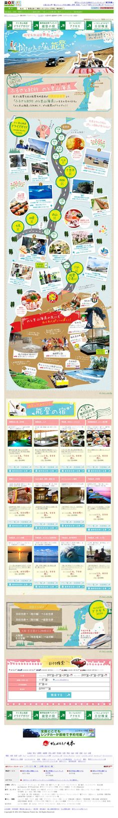 【C】【地域振興】【旅頃】能登有料道路無料化CP<2013/03/04>