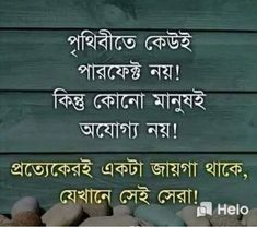 Bangla Love Quotes, Good Night Wishes, Trending Topics, Good Morning Images, True Facts, At Home Workouts, Choices, Entertaining, Nice