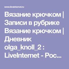 Вязание крючком | Записи в рубрике Вязание крючком | Дневник olga_knoll_2 : LiveInternet - Российский Сервис Онлайн-Дневников