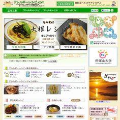 大学と医療機関が協力した食物アレルギーレシピサイト「アレルギーレシピ.com」