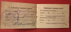 Collect Russia Red Army Officer Photo ID, issued on 16 July 1944 to Junior Lieutenant Grigory Kozyr. Soviet Russian Red Army, Russia, Collection