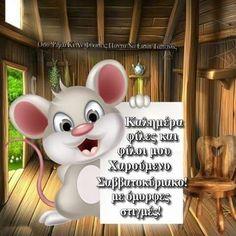 Kalimera Good Morning, Buen Dia, Bonjour, Good Morning Wishes