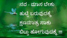 Kannada+Love+Quotes+(471).jpg (720×413)