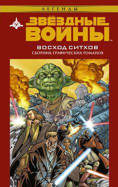 Восход ситхов: сборник графических романов