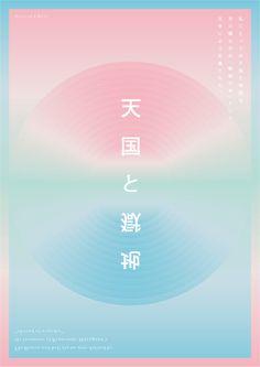 2013 Gurafiku Review: Most Popular on Gurafiku in February, 2013. Japanese Poster: The Spider's Thread. Yutaka Sato. 2012