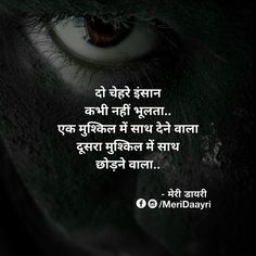 Exactly ,Bala aise  Cheharonko kaise booltha hy. Bilkul nhi.. Love Quotes Poetry, Love Quotes In Hindi, Sad Love Quotes, Life Quotes, Whatsapp Profile Picture, Shayari Photo, Marathi Quotes, Zindagi Quotes, Quotable Quotes