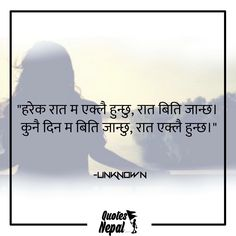 Love Quotes For Him In Nepali : Wife in Nepali ~ Nepali SMS, Messages, Shayari, Quotes SMS, Quotes ...