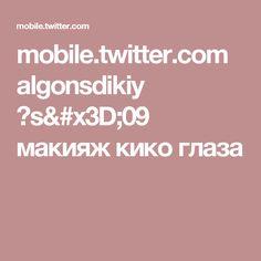 mobile.twitter.com algonsdikiy ?s=09  макияж кико глаза