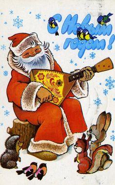 С-Новым-годом-–-открытка-худодника-В.-Четверикова-1980