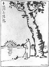 Image result for FENG ZIKAI