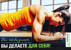 #samara#fitness#herbalife24#follow#iloveherbalife#result#workout#herbalife#ilovemyjob#instagood#boys#traveling#sport#nutrition#health#beautifulview#strong#instacool#me#russia#motivation#herbalifestyle#friends#ниднябезформулы1#покажисебя24 by denis_24fit_official