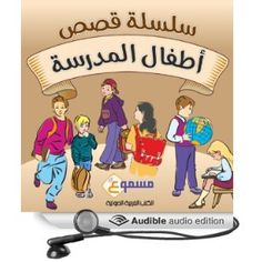 Atfal Al Madrasah Kids Stories: School Kids Series - in Arabic