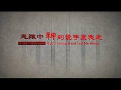 【全能神】【東方閃電】全能神教會福音微電影《患難中神的愛手牽我走》
