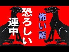 【怖い話】恐ろしい連中【朗読、怪談、百物語、洒落怖,怖い】