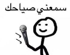 Funny Photo Memes, Funny Picture Jokes, Memes Funny Faces, Funny Video Memes, Funny Photos, Funny Jokes, Funny Texts, Arabic Memes, Arabic Funny