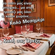 Good Afternoon, Good Morning, Greek Quotes, Good Day, Bonjour, Buongiorno