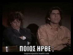 Βλάσσης: Ποιός ήρθε; Funny Images, Funny Pictures, How To Be Likeable, Film Books, Greek Quotes, True Stories, Comedy, Geek Stuff, Lol