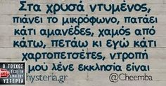 Funny Status Quotes, Funny Greek Quotes, Funny Statuses, Funny Phrases, Funny Thoughts, Just Kidding, Funny Images, Funny Pictures, True Words