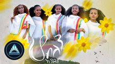 Ethiopian music 2018 by Endegna, an Ethiopian Girl Band previously known as Yegna. Official music video for their new awdeamet song; Dance Videos, Music Videos, Ethiopian Music, Thing 1, Girl Bands, Songs, Beautiful, Worship, Youtube