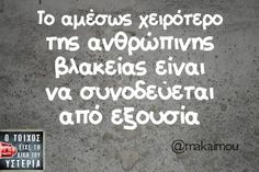 Find images and videos about quotes, greek and mpouzoukia on We Heart It - the app to get lost in what you love. Clever Quotes, Cute Quotes, Best Quotes, Funny Greek Quotes, Funny Quotes, Stupid Funny Memes, The Funny, Religion Quotes, Just For Laughs