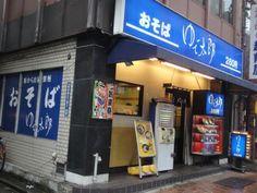 ゆで太郎 飯田橋店 - 3-1-6 Iidabashi, Chiyoda-ku, Tōkyō / 東京都千代田区飯田橋3-1-6