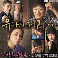 Yoo Na's Street OST Part. 1 | 유나의 거리 OST Part. 1 - Ost / Soundtrack, available for download at ymbulletin.blogspot.com