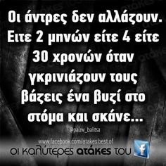 Best Quotes, Funny Quotes, Funny Greek, Jokes, Lol, Humor, Laughing So Hard, Chistes, Humour