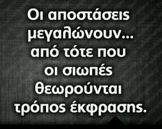 Clever Quotes, Greek Quotes, People Talk, True Words, Food For Thought, Life Quotes, Relationship, Messages, Thoughts