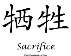 Vinyl Sign  Chinese Symbol  Sacrifice by WickedGoodDecor on Etsy, $8.99