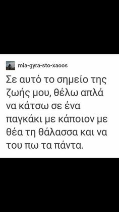 Rap Quotes, Cute Quotes, Book Quotes, Graffiti Quotes, Wattpad Quotes, Quotes By Famous People, Greek Quotes, Love You, My Love