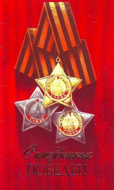 Ордена Славы.