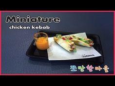 """쪼만한마을-미니어쳐 치킨케밥 만들기 Miniature """"Chicken kebab"""" - YouTube"""